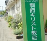 Oasis Chapel
