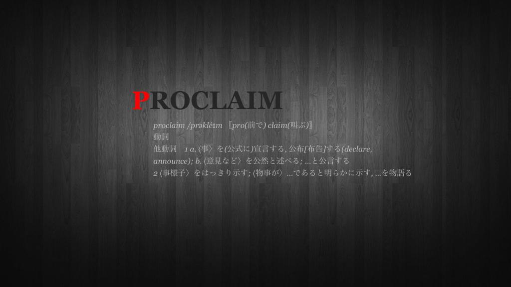 Proclaim Conference のお知らせ
