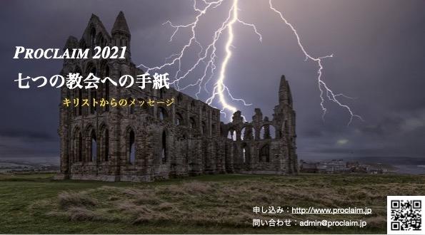 Proclaim 2021 『七つの教会への手紙』